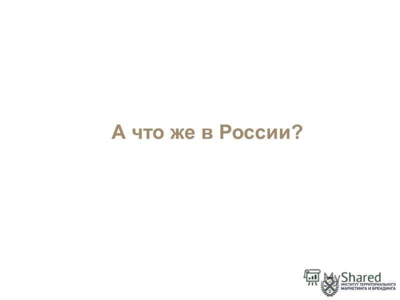 А что же в России?