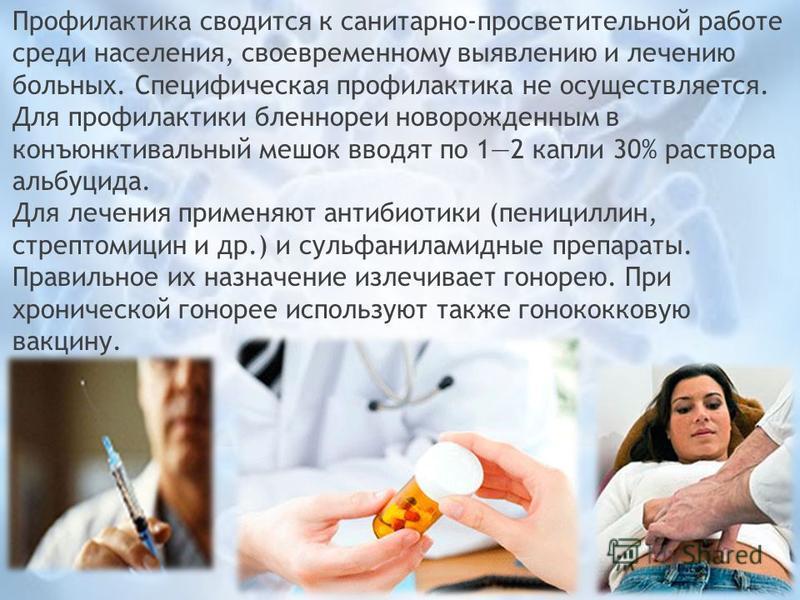 Профилактика сводится к санитарно-просветительной работе среди населения, своевременному выявлению и лечению больных. Специфическая профилактика не осуществляется. Для профилактики бленнореи новорожденным в конъюнктивальный мешок вводят по 12 капли 3