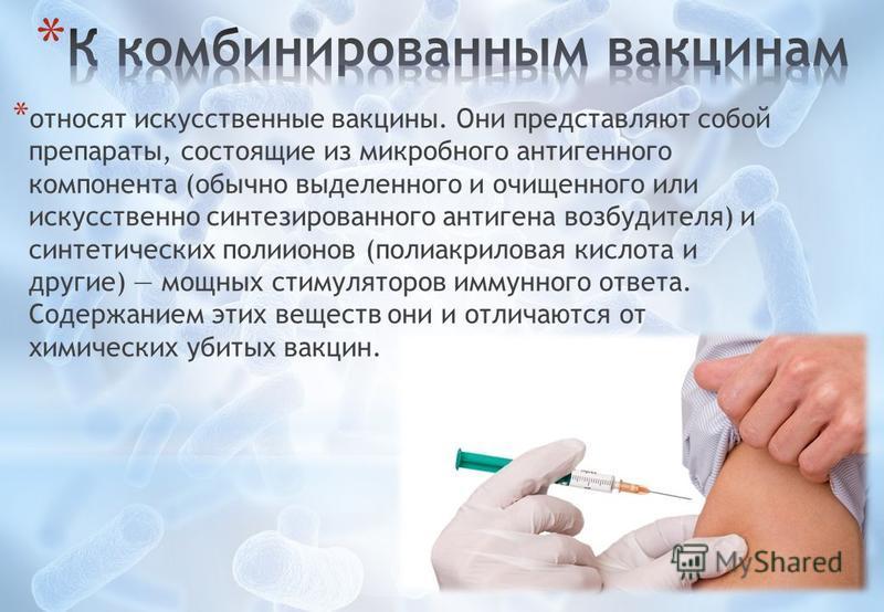 * относят искусственные вакцины. Они представляют собой препараты, состоящие из микробного антигенного компонента (обычно выделенного и очищенного или искусственно синтезированного антигена возбудителя) и синтетических полиионов (полиакриловая кислот
