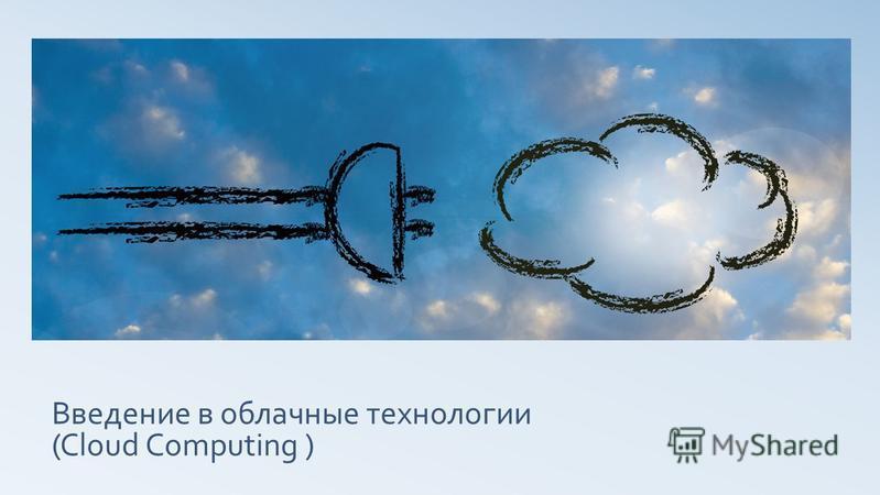 Введение в облачные технологии (Cloud Computing )
