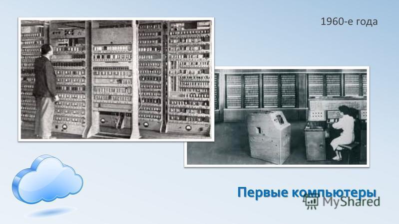 Первые компьютеры 1960-е года