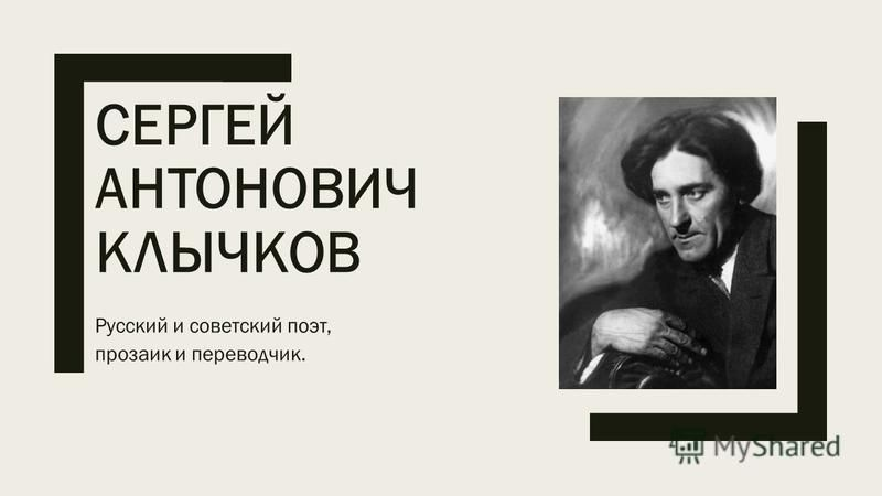СЕРГЕЙ АНТОНОВИЧ КЛЫЧКОВ Русский и советский поэт, прозаик и переводчик.