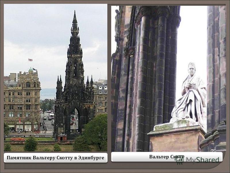Памятник Вальтеру Скотту в Эдинбурге Вальтер Скотт