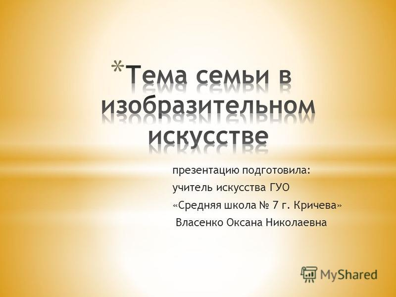 презентацию подготовила: учитель искусства ГУО «Средняя школа 7 г. Кричева» Власенко Оксана Николаевна