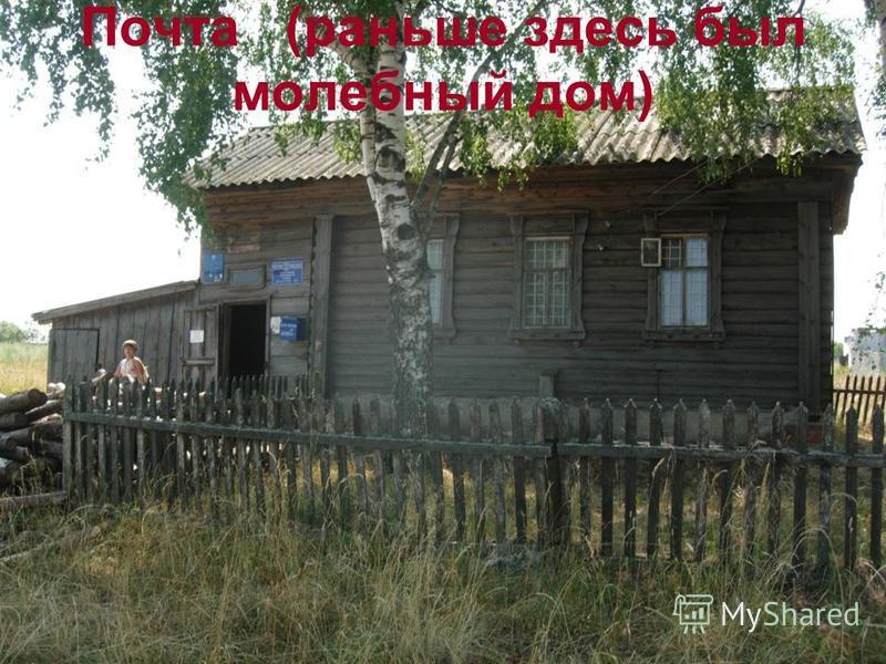 Почта ( раньше здесь был молебный дом )