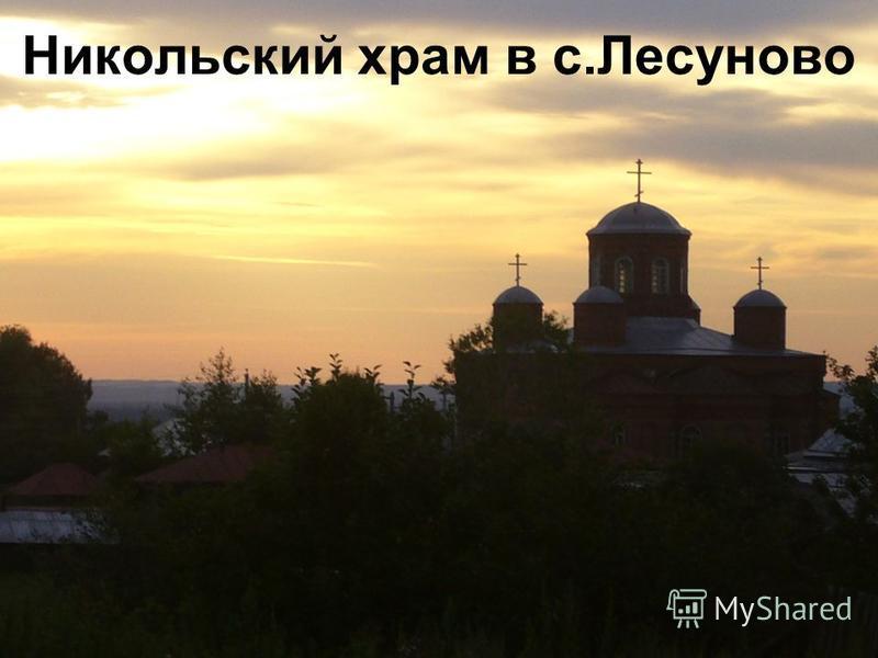 Никольский храм в с. Лесуново