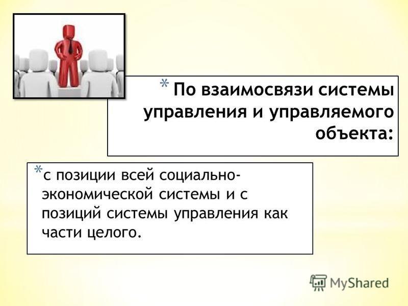 * с позиции всей социально- экономической системы и с позиций системы управления как части целого.