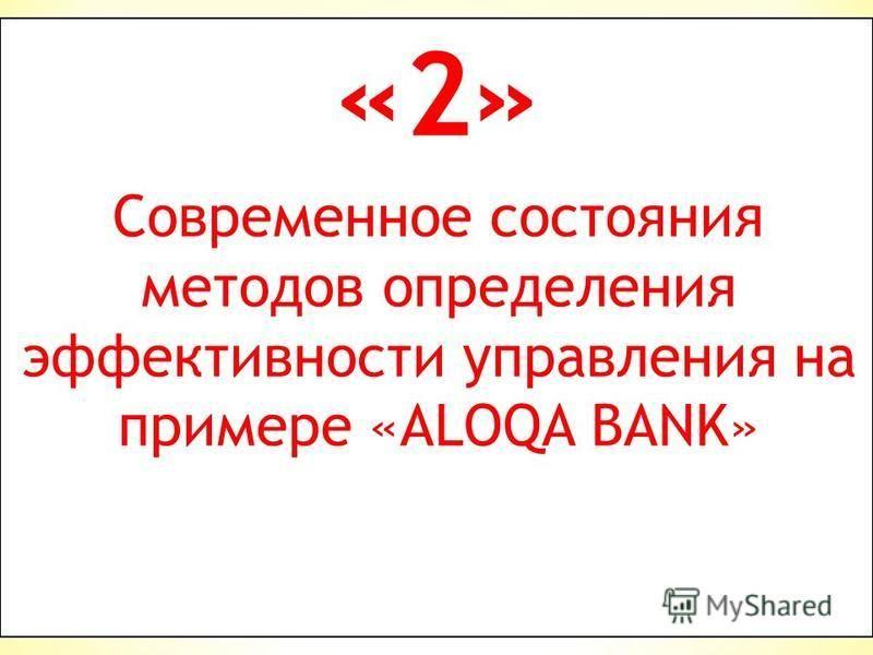 «2» Современное состояния методов определения эффективности управления на примере «ALOQA BANK»