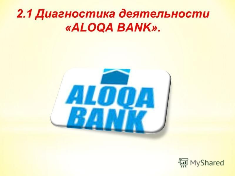 2.1 Диагностика деятельности «ALOQA BANK».