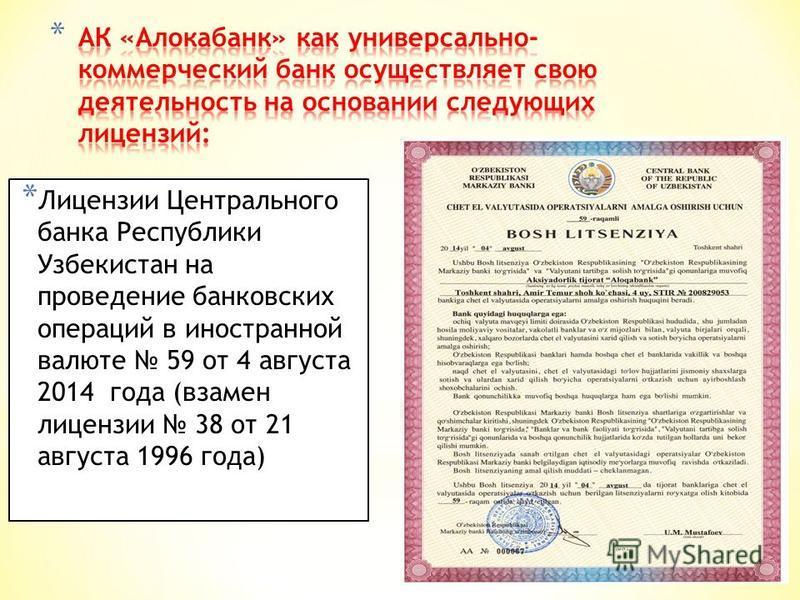 * Лицензии Центрального банка Республики Узбекистан на проведение банковских операций в иностранной валюте 59 от 4 августа 2014 года (взамен лицензии 38 от 21 августа 1996 года)