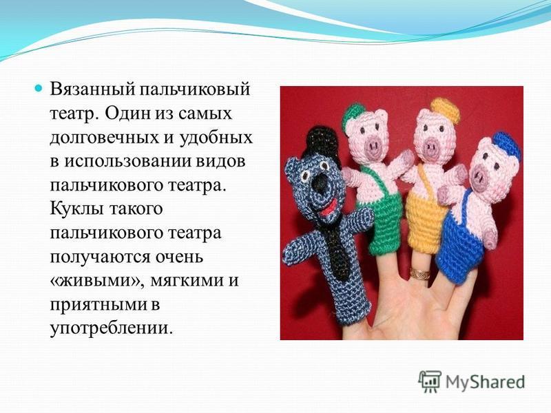 Вязанный пальчиковый театр. Один из самых долговечных и удобных в использовании видов пальчикового театра. Куклы такого пальчикового театра получаются очень «живыми», мягкими и приятными в употреблении.