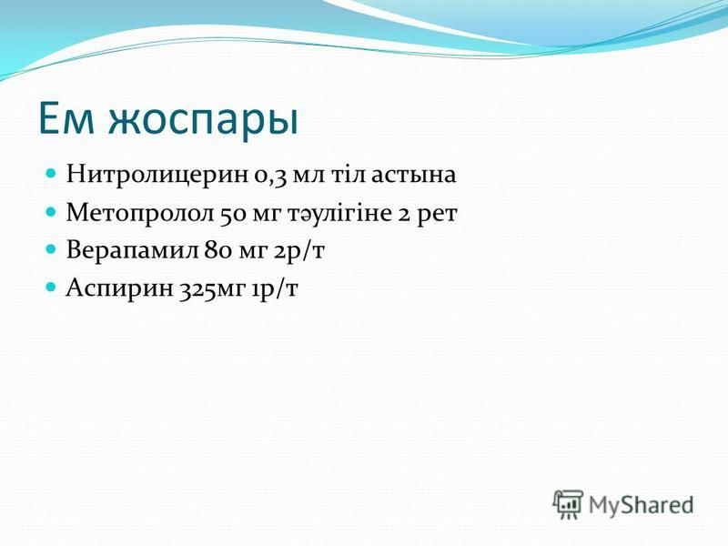 Ем жеспары Нитролицерин 0,3 мл тіл астаны Метопролол 50 мг т ә улігіне 2 рейт Верапамил 80 мг 2 р/т Аспирин 325 мг 1 р/т