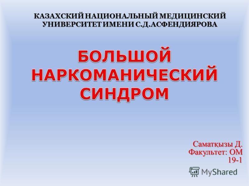 Саматқызы Д. Факультет: ОМ 19-1 КАЗАХСКИЙ НАЦИОНАЛЬНЫЙ МЕДИЦИНСКИЙ УНИВЕРСИТЕТ ИМЕНИ С.Д.АСФЕНДИЯРОВА