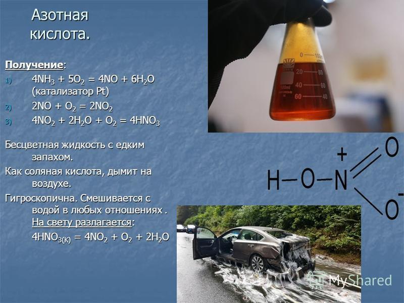 Азотная кислота. Получение: 1) 4NH 3 + 5O 2 = 4NO + 6H 2 O (катализатор Pt) 2) 2NO + O 2 = 2NO 2 3) 4NO 2 + 2H 2 O + O 2 = 4HNO 3 Бесцветная жидкость с едким запахом. Как соляная кислота, дымит на воздухе. Гигроскопична. Смешивается с водой в любых о