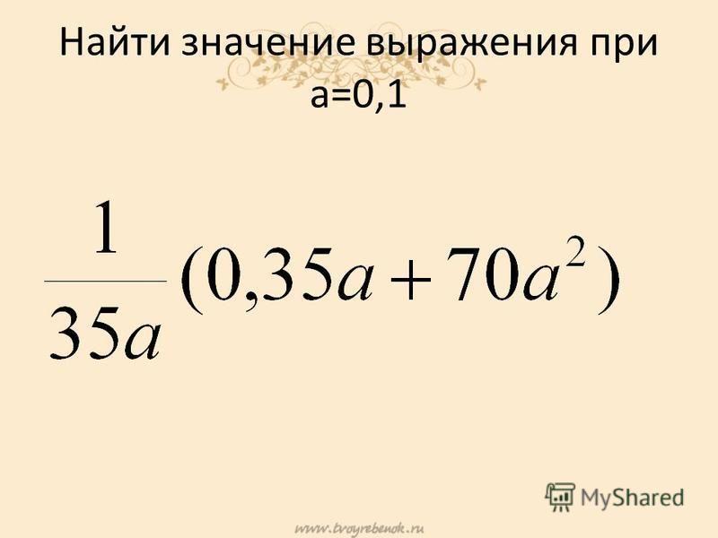 Найти значение выражения при а=0,1
