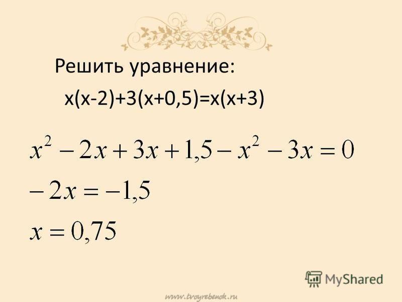 Решить уравнение: х(х-2)+3(х+0,5)=х(х+3)