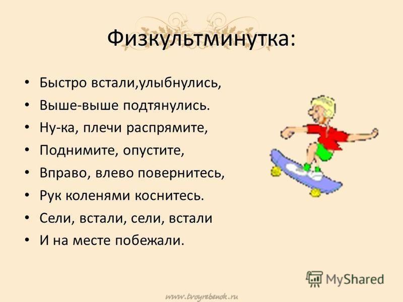 Физкультминутка: Быстро встали,улыбнулись, Выше-выше подтянулись. Ну-ка, плечи распрямите, Поднимите, опустите, Вправо, влево повернитесь, Рук коленями коснитесь. Сели, встали, сели, встали И на месте побежали.