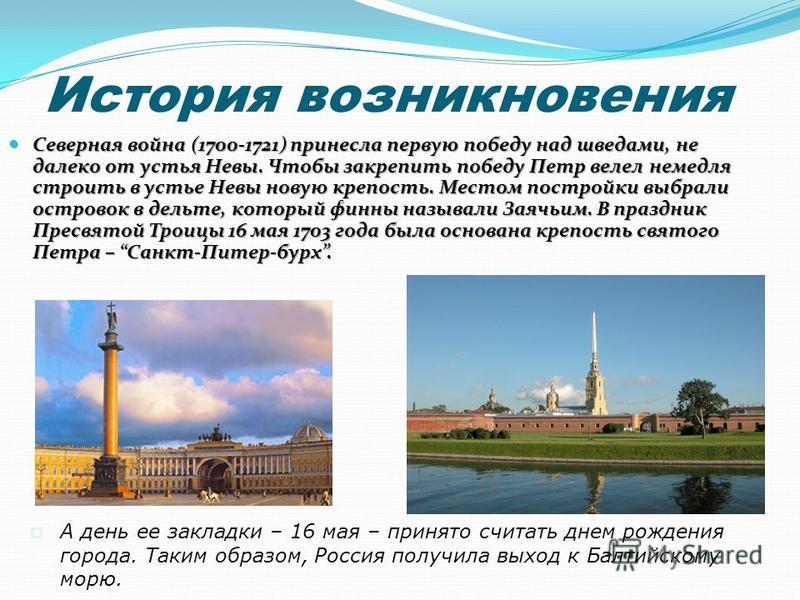 Географическое положение Санкт-Петербург расположен на северо-западе России, в Ленинградской области, в устье реки Невы. Санкт- Петербург – самый крупный из северных городов России. Центр Ленинградской области, область делится на 17 районов. Санкт-Пе