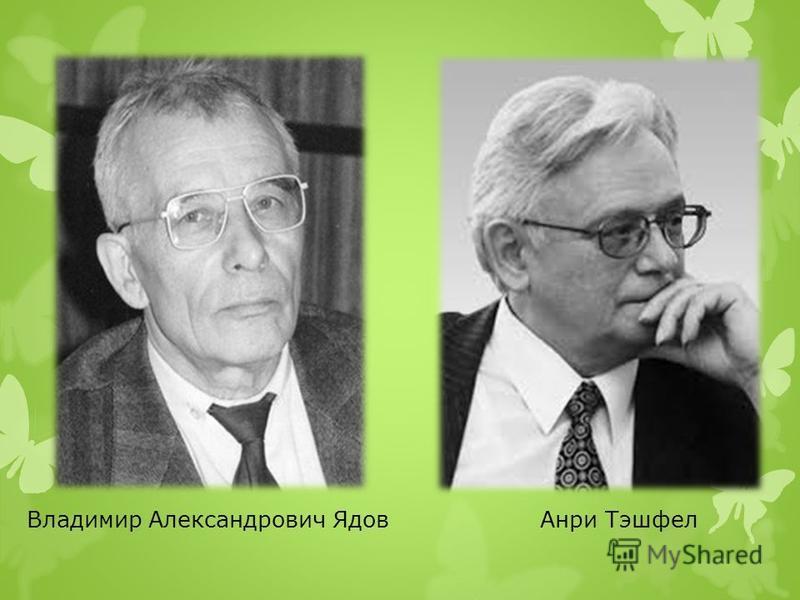 Владимир Александрович Ядов Анри Тэшфел