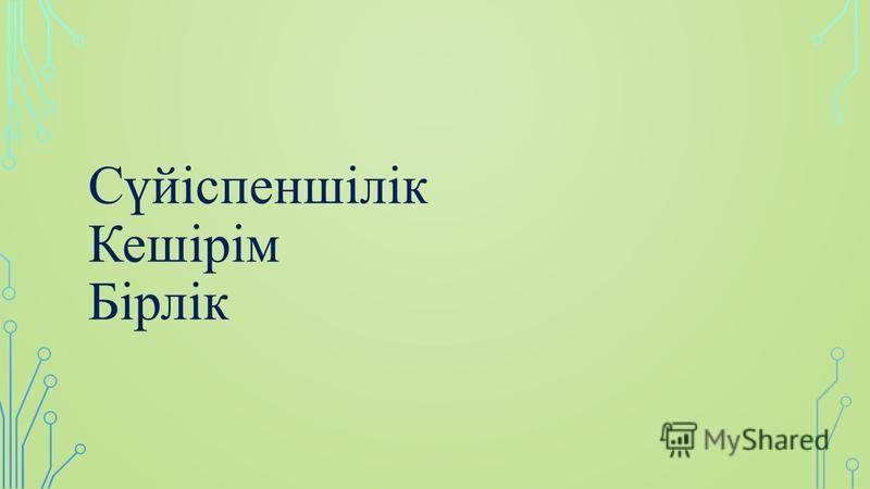 Сүйіспеншілік Кешірім Бірлік