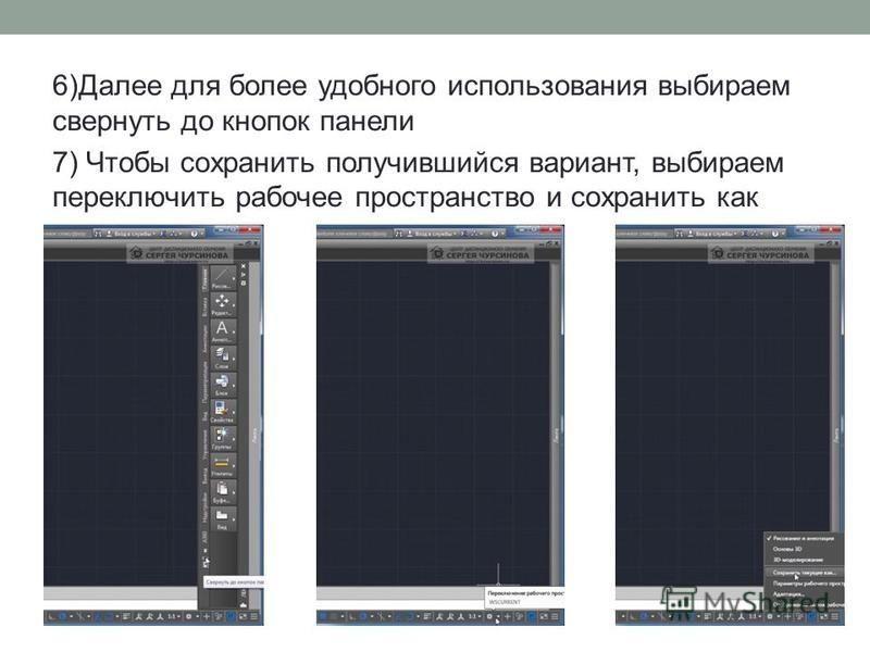 6)Далее для более удобного использования выбираем свернуть до кнопок панели 7) Чтобы сохранить получившийся вариант, выбираем переключить рабочее пространство и сохранить как