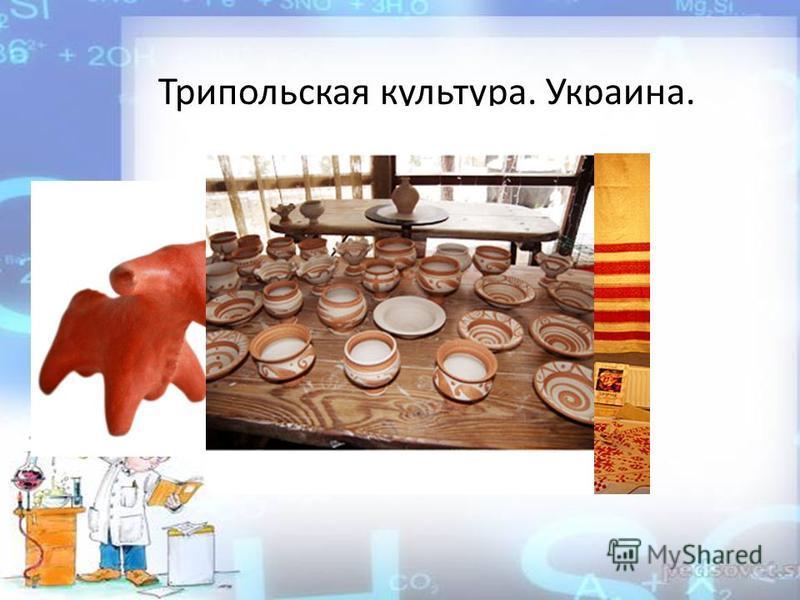 Трипольская культура. Украина.