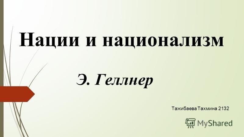 Нации и национализм Э. Геллнер Тажибаева Тахмина 2132