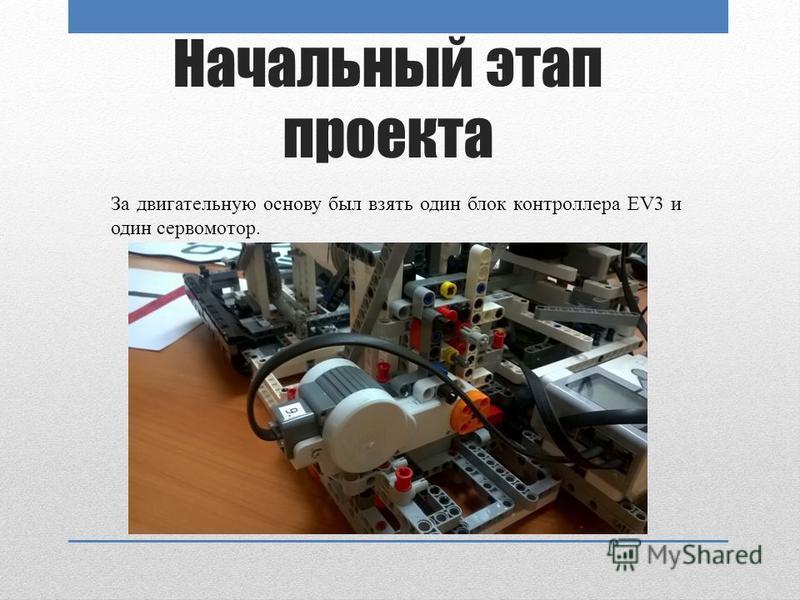 Начальный этап проекта За двигательную основу был взять один блок контроллера EV3 и один сервомотор.