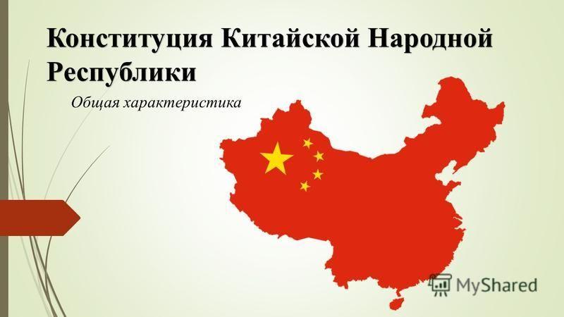 Конституция Китайской Народной Республики Общая характеристика