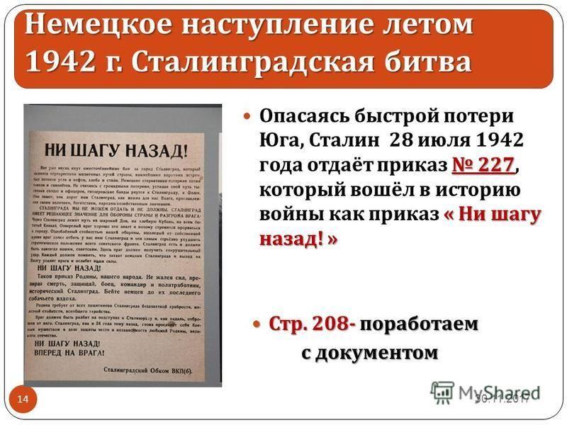 227 « Ни шагу назад! » Опасаясь быстрой потери Юга, Сталин 28 июля 1942 года отдаёт приказ 227, который вошёл в историю войны как приказ « Ни шагу назад! » 30.11.2017 14 Немецкое наступление летом 1942 г. Сталинградская битва Стр. 208- поработаем Стр
