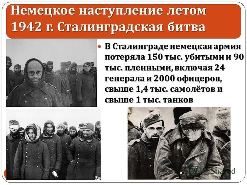 В Сталинграде немецкая армия потеряла 150 тыс. убитыми и 90 тыс. пленными, включая 24 генерала и 2000 офицеров, свыше 1,4 тыс. самолётов и свыше 1 тыс. танков В Сталинграде немецкая армия потеряла 150 тыс. убитыми и 90 тыс. пленными, включая 24 генер
