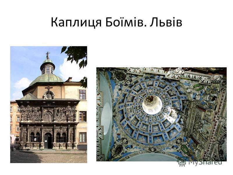 Каплиця Боїмів. Львів