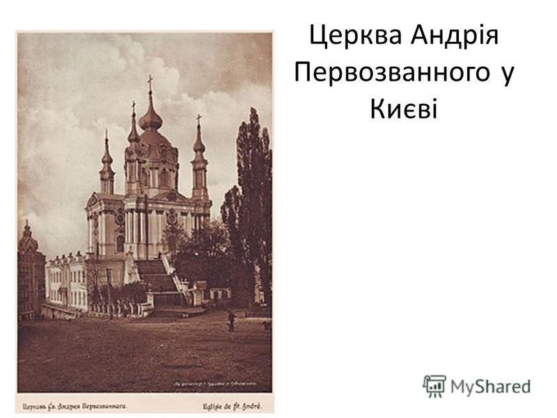 Церква Андрія Первозванного у Києві