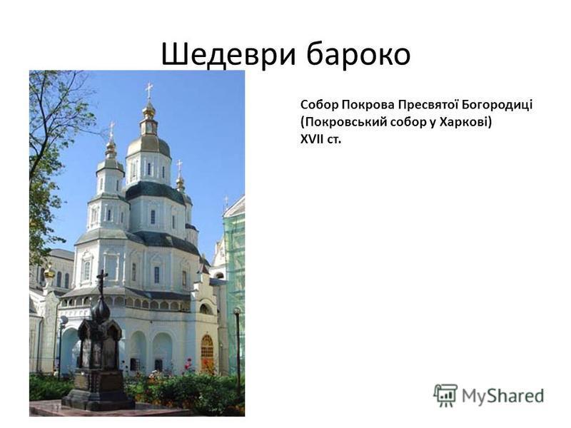 Шедеври бароко Собор Покрова Пресвятої Богородиці (Покровський собор у Харкові) XVII ст.
