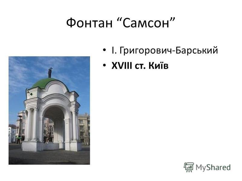Фонтан Самсон І. Григорович-Барський XVIII ст. Київ