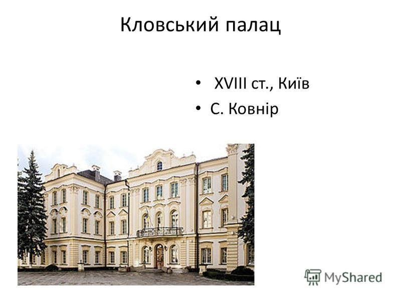 Кловський палац XVIII ст., Київ С. Ковнір