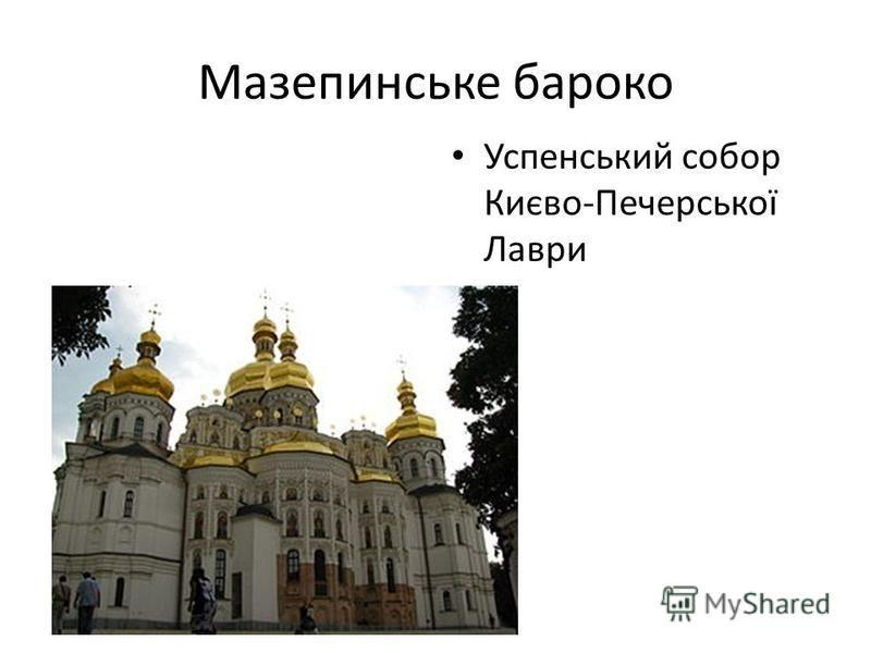 Мазепинське бароко Успенський собор Києво-Печерської Лаври