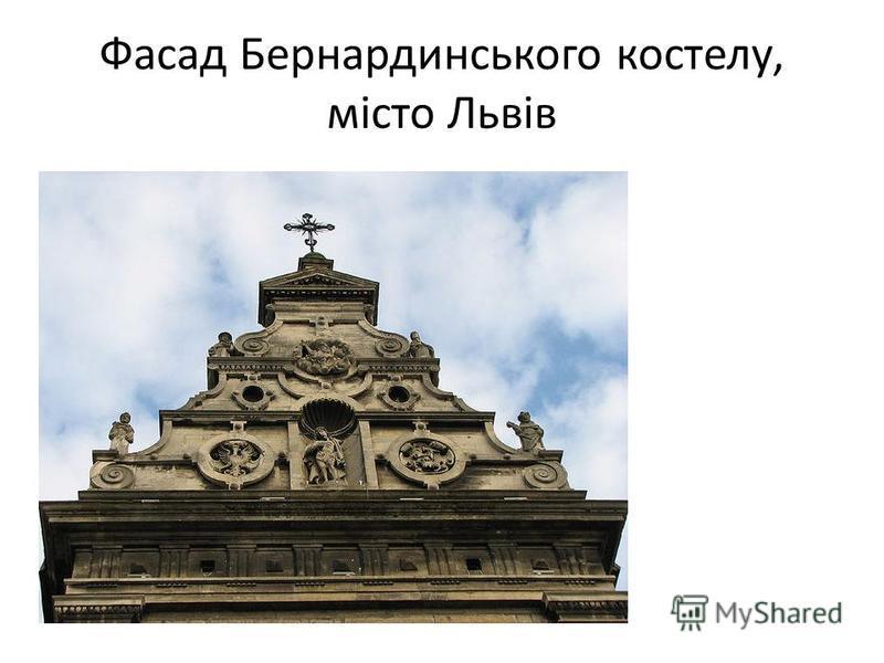 Фасад Бернардинського костелу, місто Львів