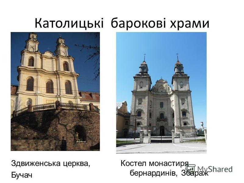 Католицькі барокові храми Здвиженська церква, Бучач Костел монастиря бернардинів, Збараж