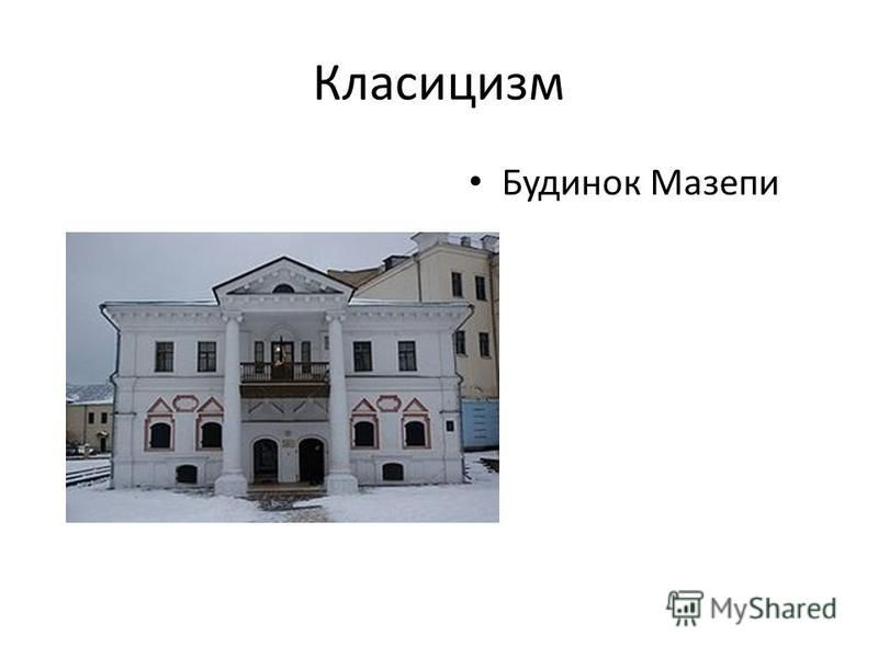 Класицизм Будинок Мазепи