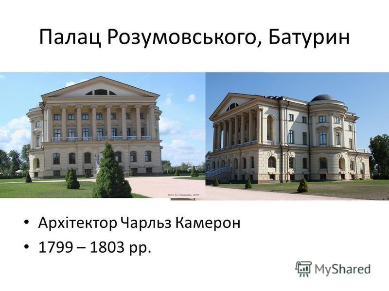 Палац Розумовського, Батурин Архітектор Чарльз Камерон 1799 – 1803 рр.
