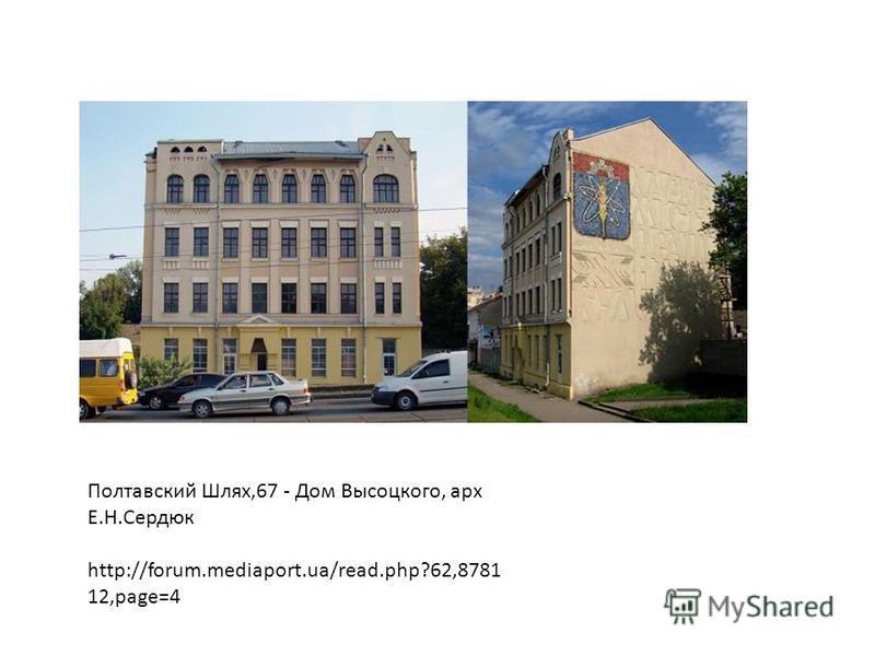 Полтавский Шлях,67 - Дом Высоцкого, арх Е.Н.Сердюк http://forum.mediaport.ua/read.php?62,8781 12,page=4