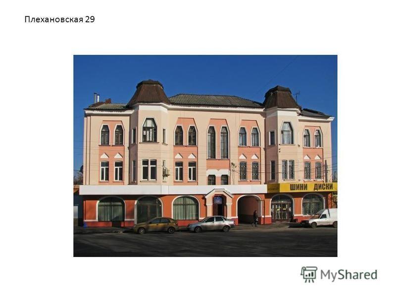 Плехановская 29