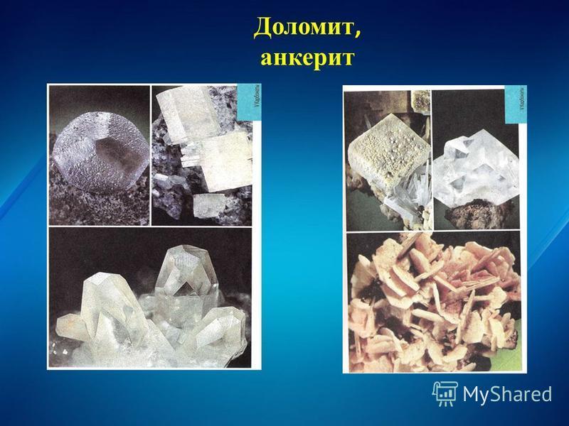 кальцит Доломит, анкерит