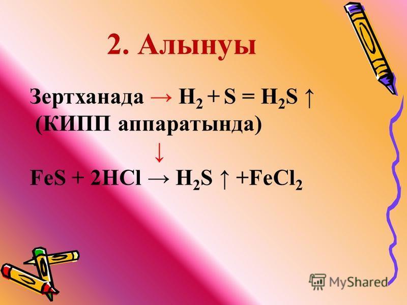 2. Алынуы Зертханада H 2 + S = H 2 S (КИПП аппаратында) FeS + 2HCl H 2 S +FeCl 2