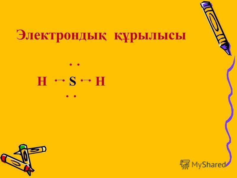 Электрондық құрылысы · · Н · · S · · Н ·