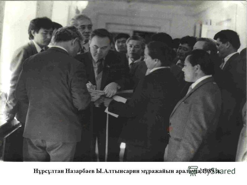 Нұрсұлтан Назарбаев Ы.Алтынсарин мұражайын аралауда.1989 ж