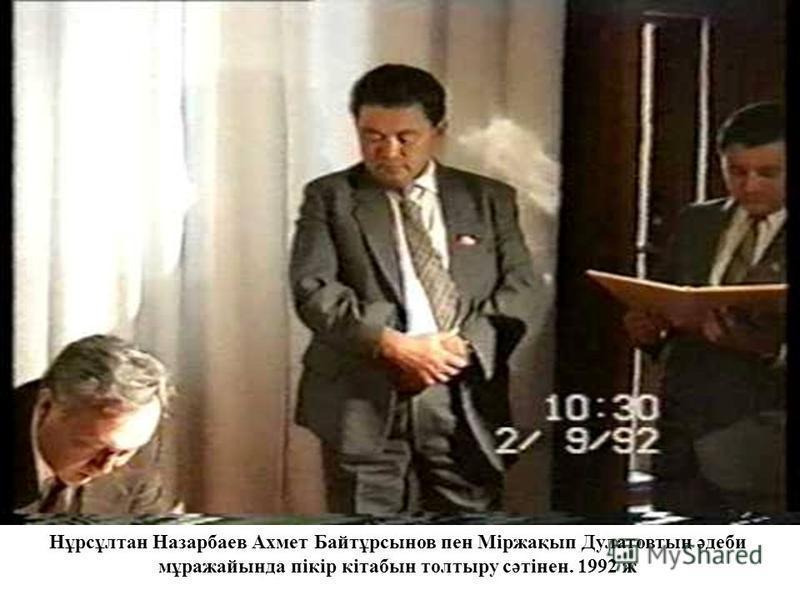 Нұрсұлтан Назарбаев Ахмет Байтұрсынов пен Міржақып Дулатовтың әдеби мұражайында пікір кітабын толтыру сәтінен. 1992 ж