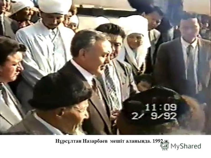 Нұрсұлтан Назарбаев мешіт аланыңда. 1992 ж