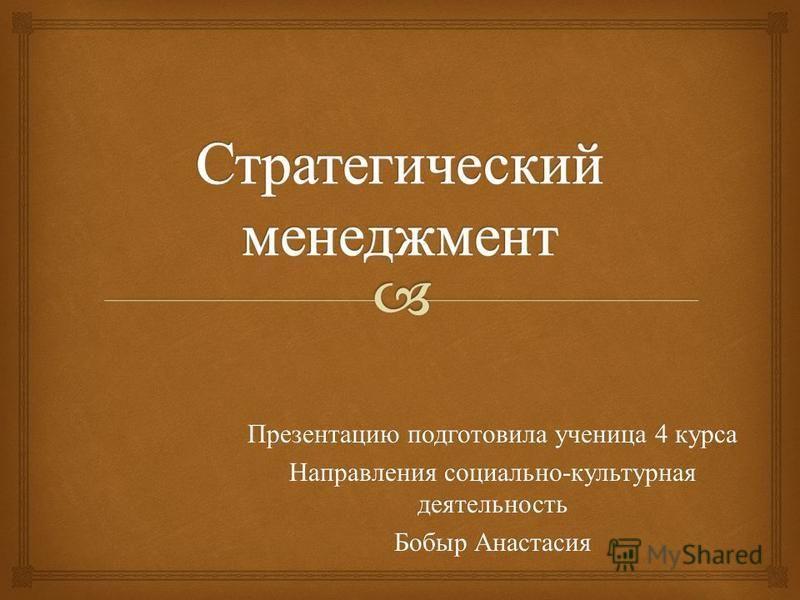 Презентацию подготовила ученица 4 курса Направления социально - культурная деятельность Бобыр Анастасия
